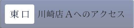 川崎店へのアクセス