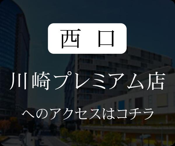 川崎プレミアム店へのアクセス