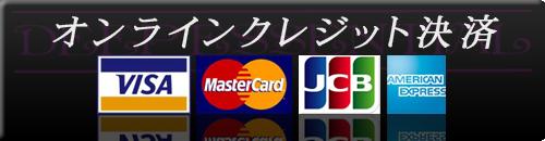 オンラインクレジットカード決済